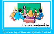 Протокол родительского собрания в 5 классе