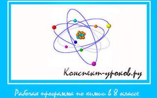 Рабочая программа по химии 8 класс Габриелян на 2018-2019 учебный год
