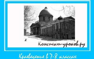Рабочая программа  по «История Курского края» (краеведение 7-8 классы)