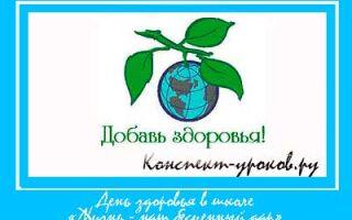 День здоровья «Жизнь — наш бесценный дар»