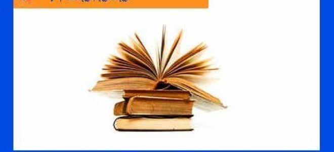 Рабочая программа по литературному чтению для 1 класса на 2018- 2019 учебный год