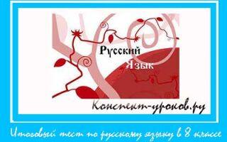 Итоговая работа по русскому языку (в форме теста) 8 класс