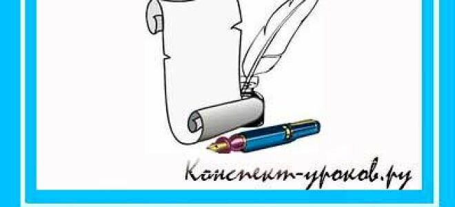 Рабочая программа по русскому языку для 1 класса на 2018-2019 учебный год