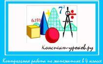 Итоговая контрольная работа по математике в 4 классе на 2018-2019 учебный год