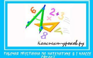 Рабочая программа по математике в 1 классе (ФГОС) 2014-2015 уч.год