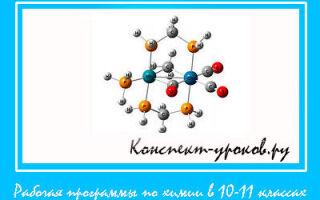 Рабочая программа по химии 10-11 класс Габриелян на 2018-2019 учебный год