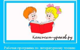Рабочая программа по литературному чтению для 3 класса