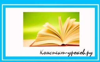 Рабочая программа Литературное чтение для 1 класса на 2018 – 2019 учебный год