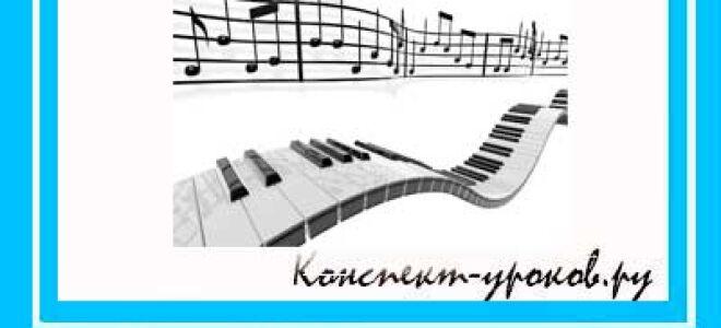 Рабочая программа по музыке для 1 класса на 2018-2019 учебный год