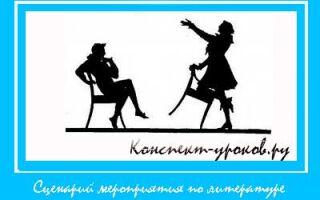 Сценарий мероприятия по литературе «Льговский вальс»