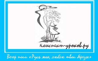 Вечер поэзии «Русь моя, люблю твои берёзы!»