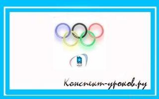 Внеклассное мероприятие для 5-11 классов Олимпийский урок Сочи