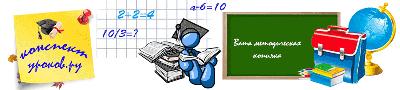 Конспект уроков — методическая помощь учителю