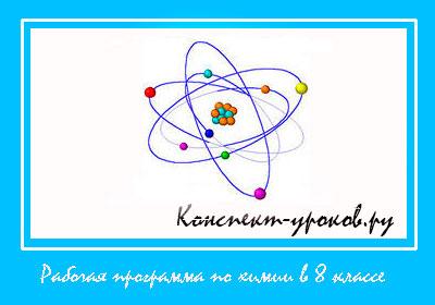 рабочая-программа-по-химии-в-8-классе