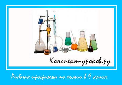 рабочая-программа-по-химии-в-9-классе