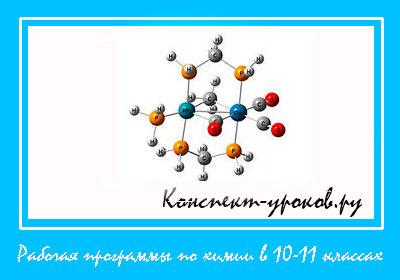 рабочая-программа-по-химии
