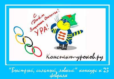 Быстрый,-сильный,-ловкий-конкурс-к-23-февраля