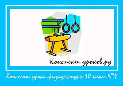 Конспект-урока-физкультуры-10-класс-№1