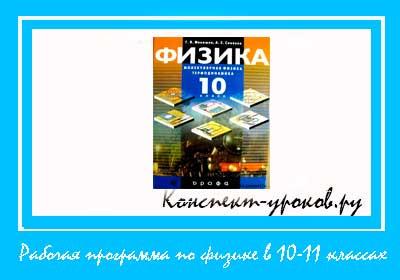 Программа По Физике Данюшенков Коршунова