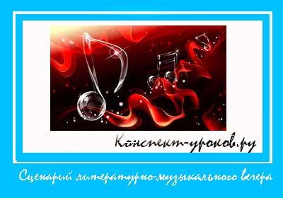 Сценарий-литературно-музыкального-вечера