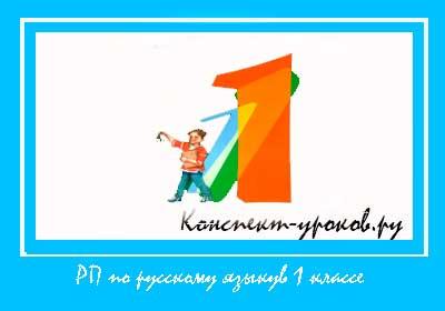 рабочая-программа-по-русскому-языку-в-1-классе