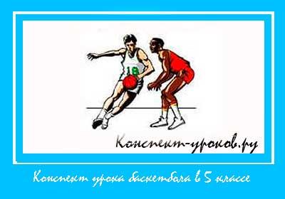 Конспект-урока-баскетбола-в-5-классе