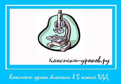 Конспект-урока-биологии-в-5-классе-УДД