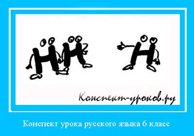Конспект-урока-русского-языка-6-класс
