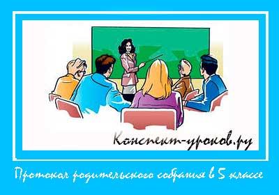 Протокол-родительского-собрания-в-5-классе