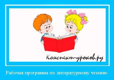 Рабочая-программа-по-литературному-чтению-3-класс