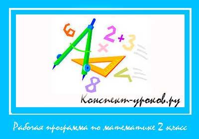 Рабочая-программа-по-математике-2-класс