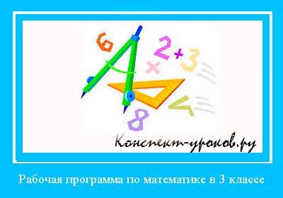 Рабочая-программа-по-математике-в-3-классе