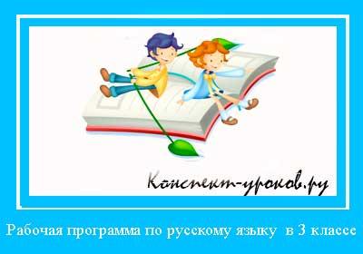 Рабочая-программа-по-русскому-языку--в-3-классе
