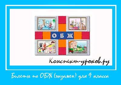 Экзаменационные-билеты-по-ОБЖ-в-9-классе