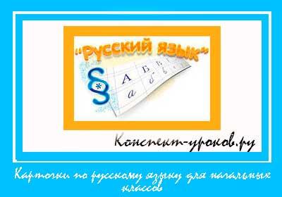 Карточки-по-русскому-языку-для-начальных-классов