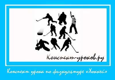 Конспект-урока-по-физкультуре-«Хоккей»