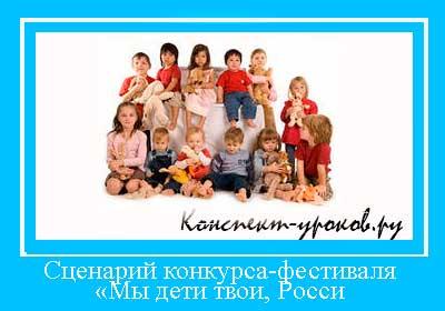 Сценарий-конкурса-фестиваля-«Мы-дети-твои,-Россия»