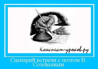 Сценарий-встречи-с-поэтом-В.-Соловьевым
