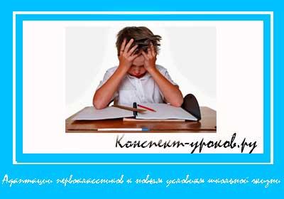 адаптация-первоклассников-к-новым-условиям-школьной-жизни