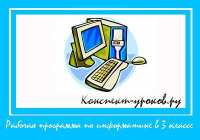 Рабочая-программа-по-информатике-в-3-классе