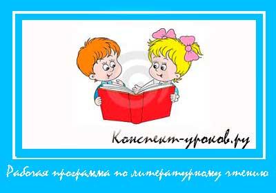 Рабочая-программа-по-литературному-чтению-во-2-классе