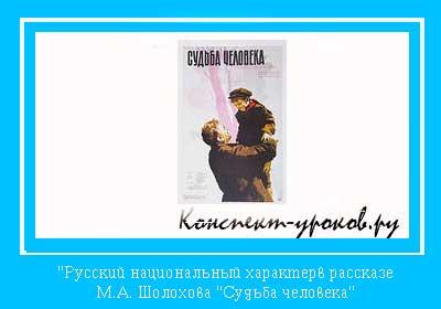 Урок-литературы-в-9-классе-Русский-национальный-характер-в-рассказе-М.А.-Шолохова-Судьба-человека