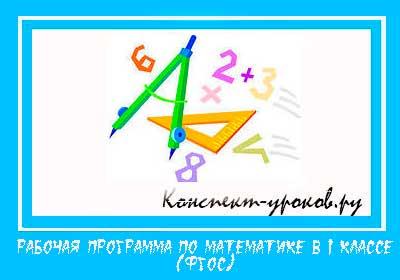 Рабочая программа по математике в 1классе (ФГОС)
