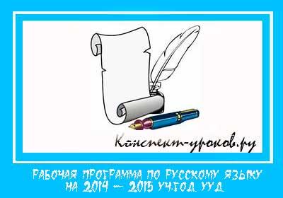 Рабочая-программа-по-русскому-языку