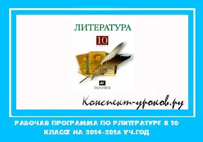 Рабочая-программа-по-рлитературе-в-10-классе-на-2014-2015-уч.год
