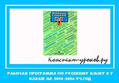 Рабочая программа по русскому языку в 7 классе на 2014-2015 уч.год